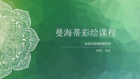 萊博潤(北京)曼海蒂手繪培訓機構